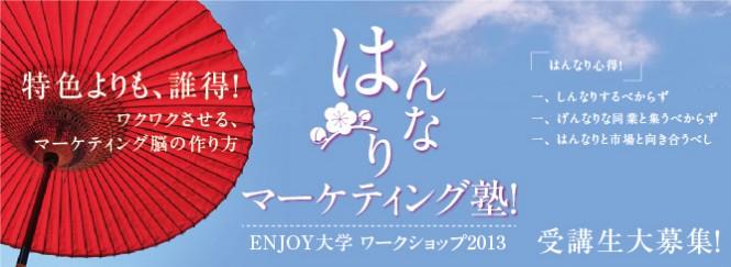 enjoy_omote_m1